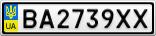 Номерной знак - BA2739XX