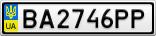 Номерной знак - BA2746PP