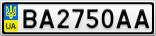Номерной знак - BA2750AA