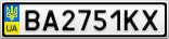 Номерной знак - BA2751KX