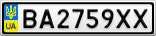Номерной знак - BA2759XX
