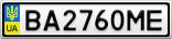 Номерной знак - BA2760ME