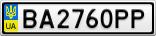 Номерной знак - BA2760PP