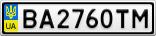 Номерной знак - BA2760TM