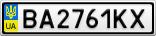 Номерной знак - BA2761KX