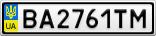Номерной знак - BA2761TM