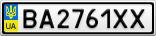 Номерной знак - BA2761XX