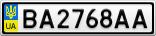Номерной знак - BA2768AA