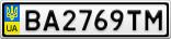 Номерной знак - BA2769TM
