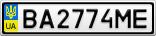 Номерной знак - BA2774ME