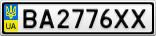Номерной знак - BA2776XX