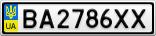 Номерной знак - BA2786XX
