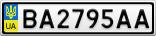 Номерной знак - BA2795AA