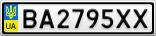Номерной знак - BA2795XX