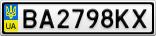 Номерной знак - BA2798KX