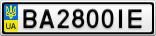 Номерной знак - BA2800IE