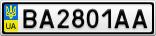 Номерной знак - BA2801AA
