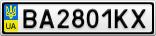Номерной знак - BA2801KX