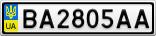 Номерной знак - BA2805AA