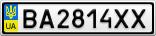 Номерной знак - BA2814XX