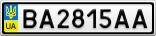 Номерной знак - BA2815AA
