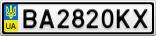 Номерной знак - BA2820KX