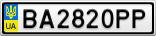 Номерной знак - BA2820PP