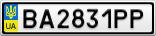 Номерной знак - BA2831PP