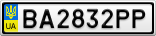 Номерной знак - BA2832PP