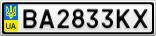 Номерной знак - BA2833KX