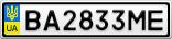 Номерной знак - BA2833ME