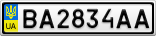 Номерной знак - BA2834AA