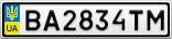 Номерной знак - BA2834TM