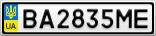 Номерной знак - BA2835ME