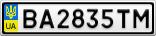 Номерной знак - BA2835TM