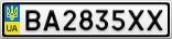 Номерной знак - BA2835XX