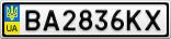 Номерной знак - BA2836KX