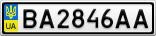 Номерной знак - BA2846AA