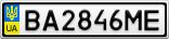 Номерной знак - BA2846ME