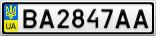 Номерной знак - BA2847AA