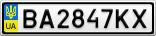 Номерной знак - BA2847KX
