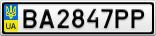 Номерной знак - BA2847PP