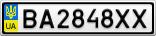 Номерной знак - BA2848XX