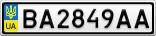 Номерной знак - BA2849AA