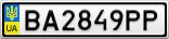 Номерной знак - BA2849PP