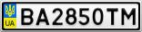 Номерной знак - BA2850TM