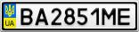 Номерной знак - BA2851ME