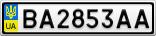 Номерной знак - BA2853AA