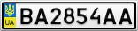 Номерной знак - BA2854AA