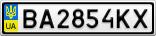 Номерной знак - BA2854KX